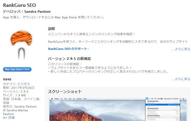 Mac対応チェックツール