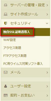 独自SSL証明書導入