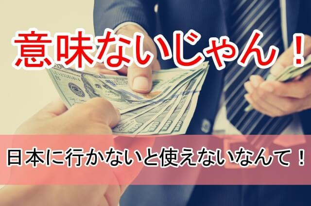 日本の銀行に報酬が振り込まれて海外からは使えない