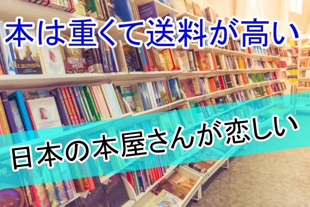 本は送料が高くて海外配送は難しい