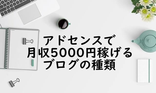 グーグルアドセンスで月収5000円稼ぐためのブログの種類