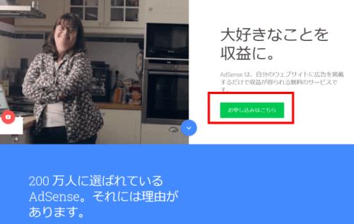 グーグルアドセンス公式サイト
