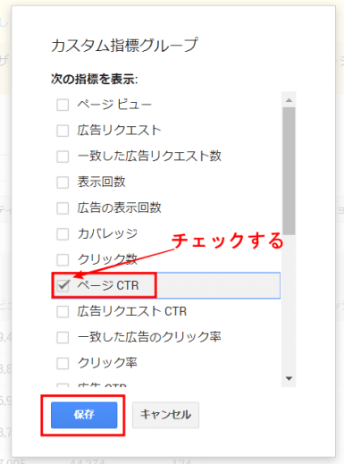 アドセンス管理画面でページCTRを確認できるようにカスタム設定