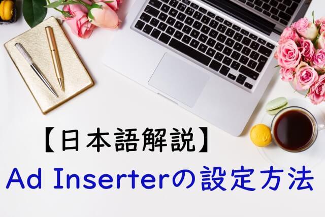 Ad Inserter設定方法 、日本語訳