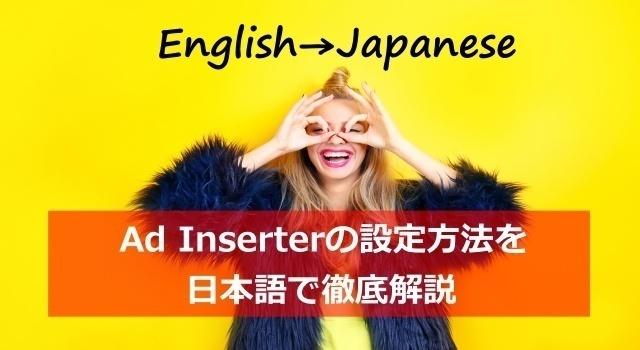 Ad Inserterの設定方法日本語訳