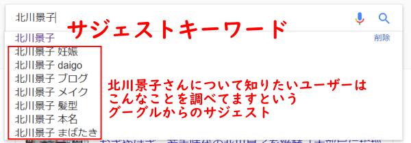 北川景子グーグルサジェスト