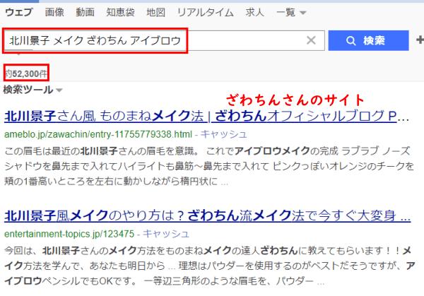 北川景子ざわちんアイブロウ