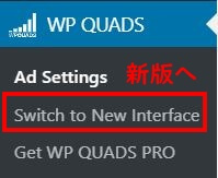 WP QUADSの新版