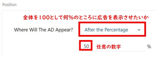 WP QUADSの広告設置方法、After the Percentage
