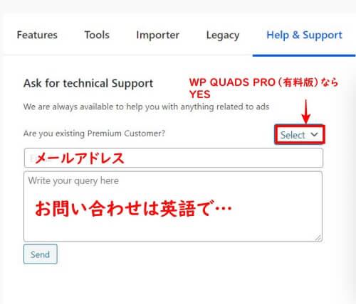 新バージョンのWP QUADSの設定画面、ヘルプ問い合わせ