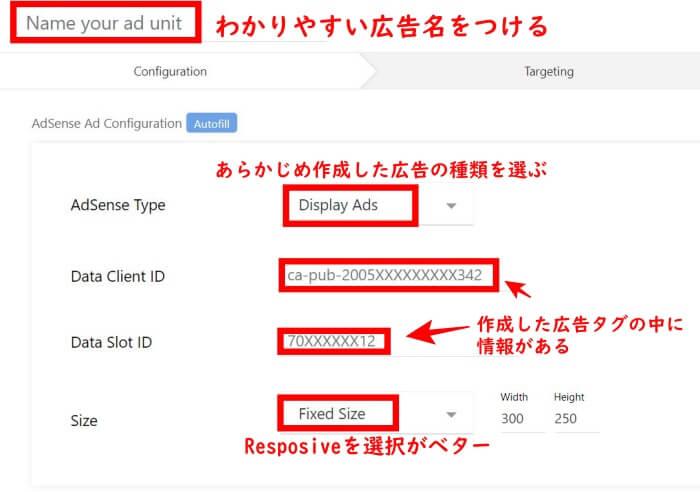 WPQUADS広告設定方法