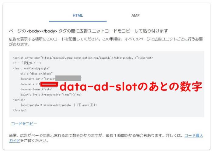 アドセンス広告タグからData Slot IDを探す