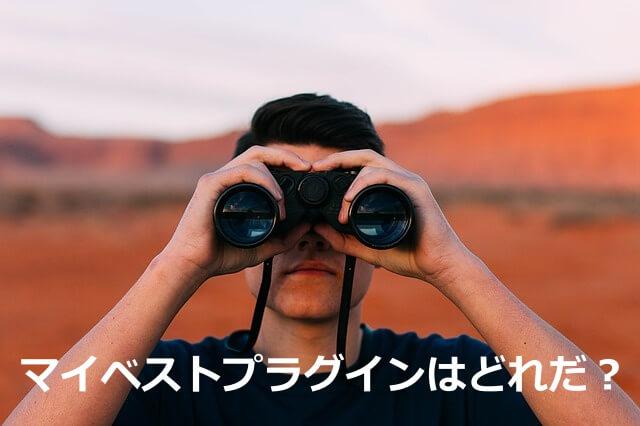 双眼鏡で何かを探す男性