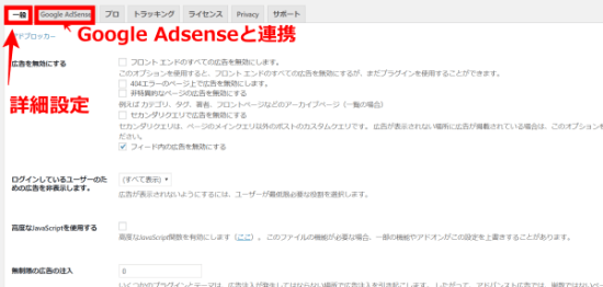Advanced Ads設定