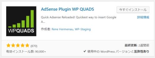 プラグインWP QUADS