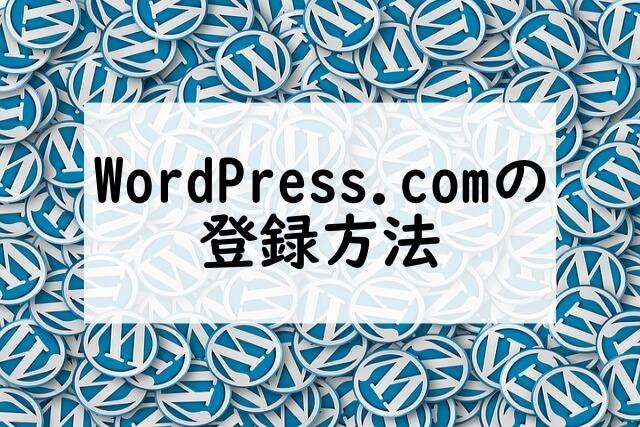 wordpressの登録方法