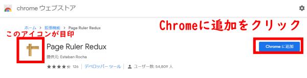 ChromeウェブストアでPage Ruler Redux検索