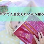 ブログ初心者におすすめの書籍リスト
