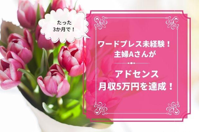 千愛のコンサル生実績 3か月で月収5万円
