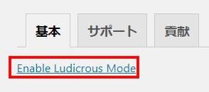 EWWW Enable Ludicrous Mode