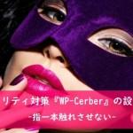 WP-Cerberアイキャッチ
