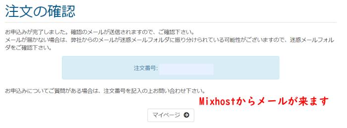 Mixhost 海外からの利用