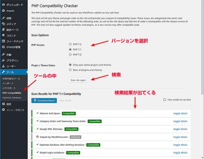 PHP7へのバージョンアップで読み込み時間を速くする方法