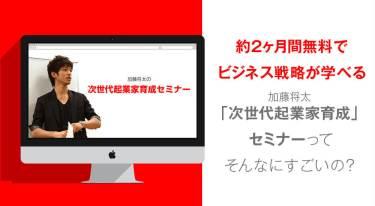 加藤将太さん次世代起業家育成セミナーの評判は?