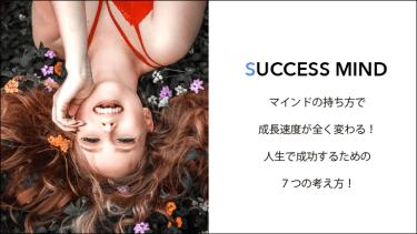 人生で成功するための7つの考え方!