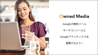 Googleアナリティクスにサーチコンソールを連携させる方法