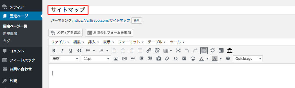 PS Auto Sitemap使い方:固定ページタイトル入力