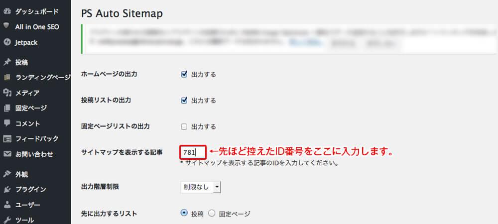 PS Auto Sitemap使い方:PS Auto SitemapにID番号入力
