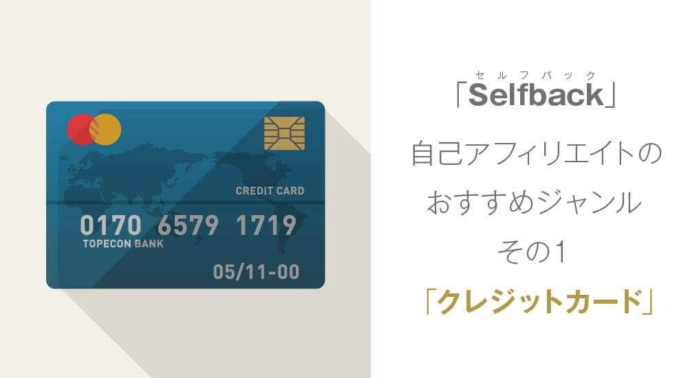 銀行口座の開設・クレジットカードの発行