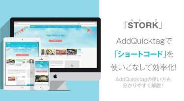 【作業効率UP】STORK(ストーク)のショートコードを効果的に使う方法!