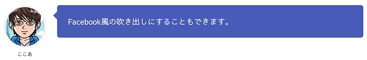 【吹き出し】Facebook風(左)