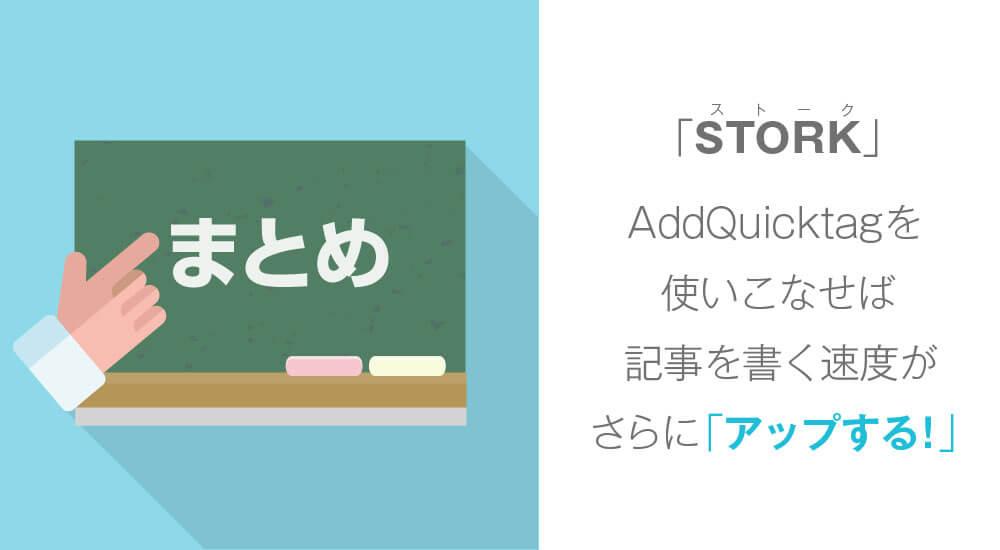 AddQuicktagでショートコードを使いこなそう!