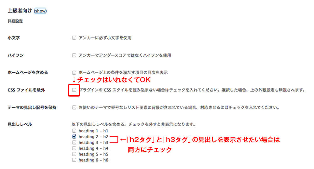 Table of Contents Plus:設定画面