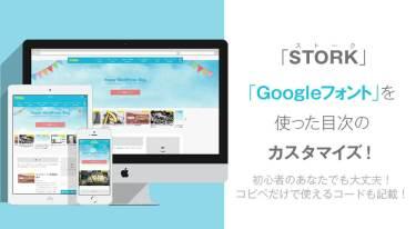 WPテーマ「STORK」カスタマイズ!目次をGoogleフォントでオシャレにしよう!