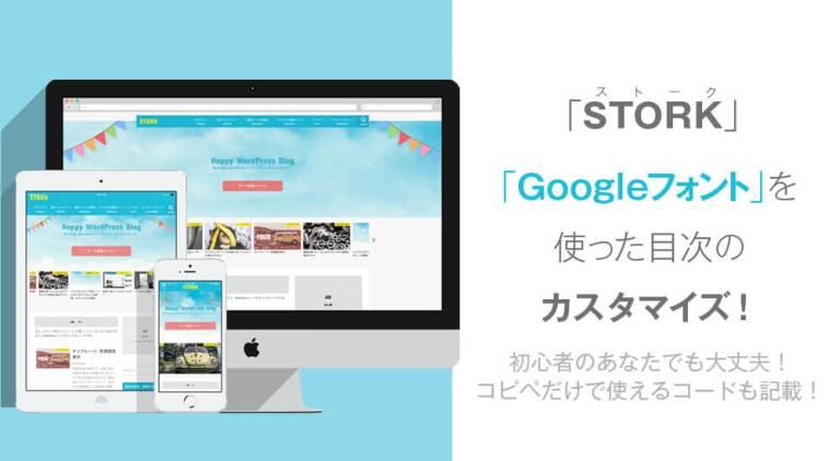 WPテーマ「STORK」カスタマイズ!目次をGoogleフォントでオシャレに!