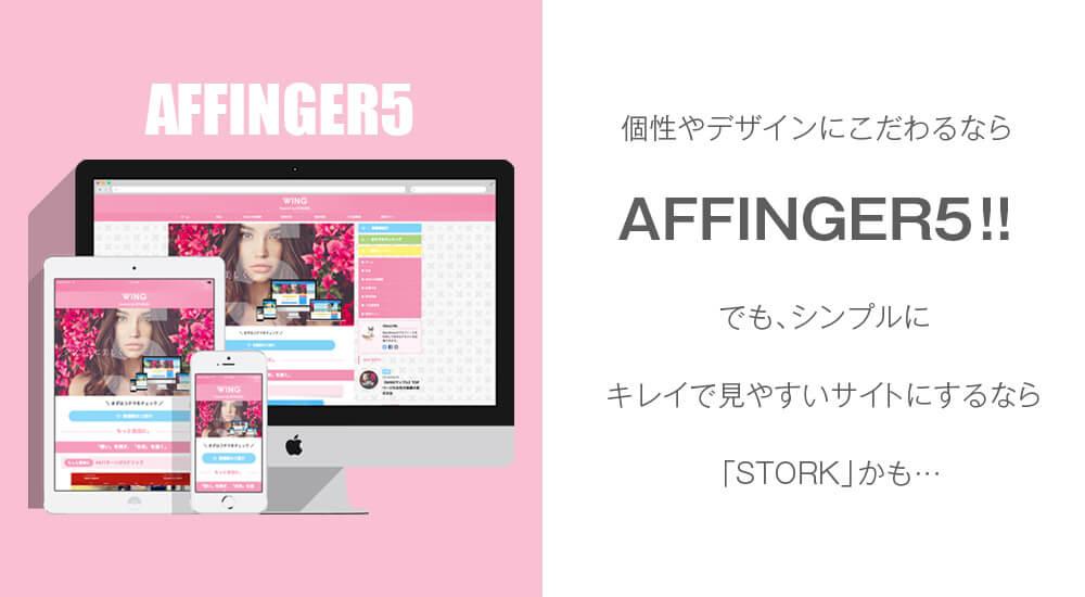 「AFFINGER5」vs「STORK」徹底比較:デザイン面