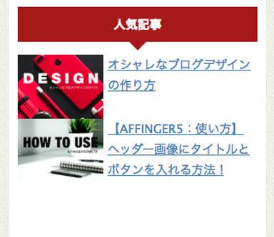 AFFINGER5人気記事