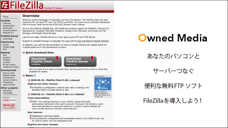 FTPソフトFileZilla(ファイルジラ)のインストール方法と使い方