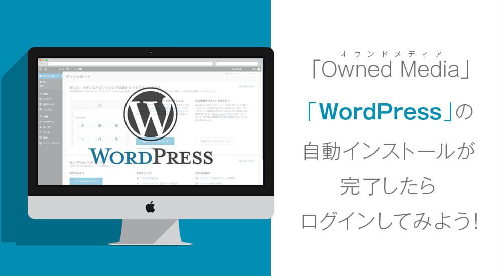WordPressがインストールできたらログインしてみよう!