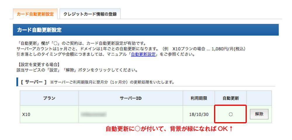 エックスサーバーカード自動更新設定