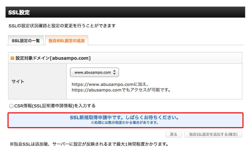 エックスサーバー:SSL設定