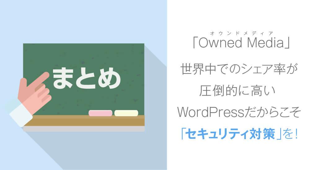 WordPressのセキュリティ対策まとめ