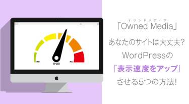 WordPressを高速化!サイトの表示速度をアップさせる6つの方法!