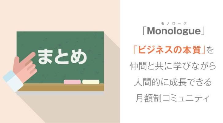 Monologue 〜 Advanceのレビューまとめ