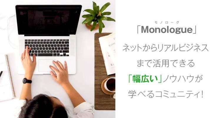 Monologue 〜 Advanceでは何が学べるのか?