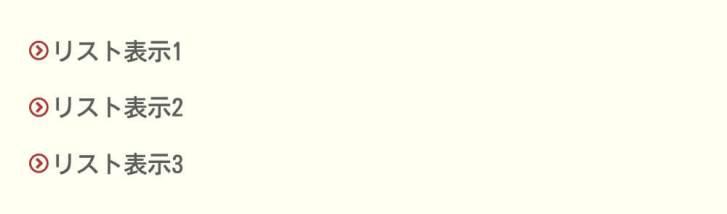 チェックアイコンのリスト表示(1)